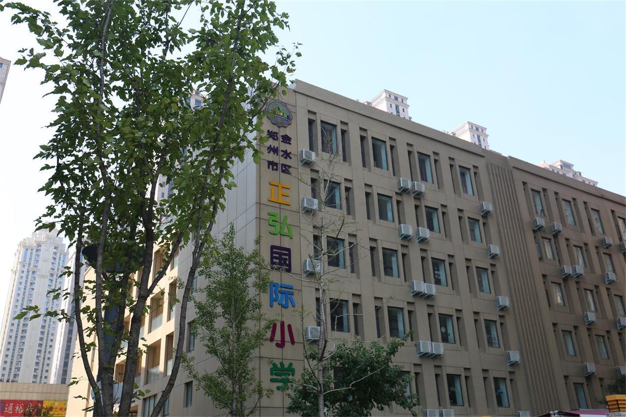 正弘国际小学