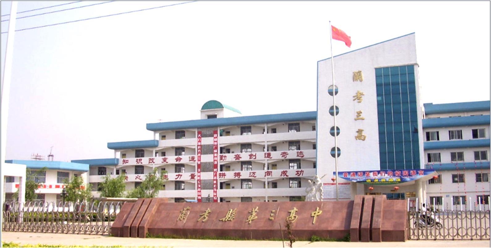 兰考县第三高级中学